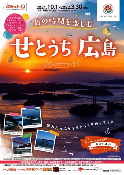 JRで行くおすすめ四国(静名版)