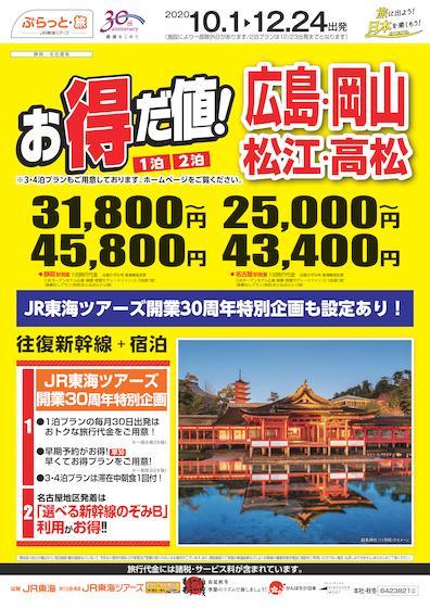 お得だ値! 広島・岡山・松江・高松 1泊2泊3泊(静名版)
