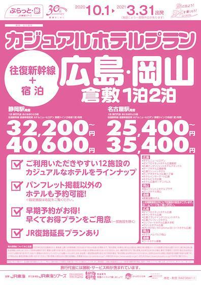 カジュアルホテルプラン 広島・岡山・倉敷 1泊2泊(静岡・名古屋版)