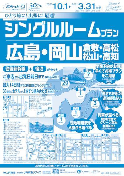 シングルルームプラン 広島・岡山・高松・松山・高知(首都圏版)