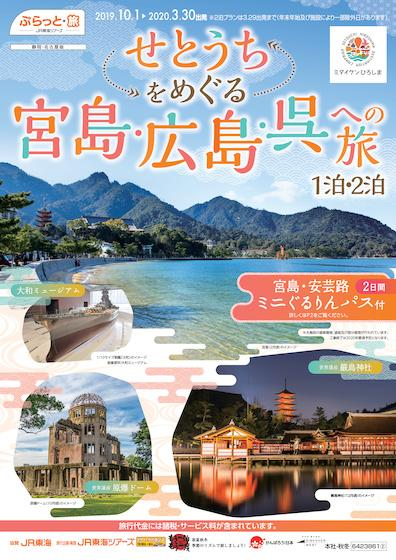 せとうちをめぐる宮島・広島・呉への旅1泊・2泊(静岡・名古屋版)