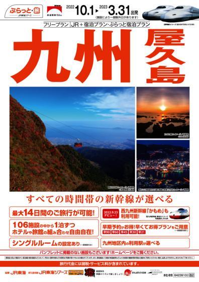 九州 屋久島