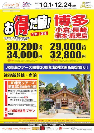 お得だ値! 博多・小倉・長崎・熊本・鹿児島1泊2泊3泊(関西)