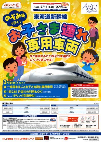 東海道新幹線 ファミリー車両で行こう!
