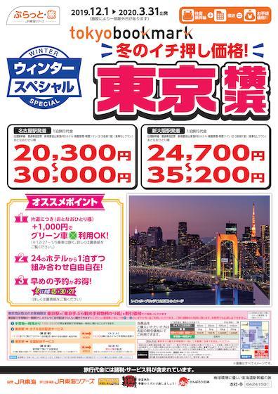 ウィンタースペシャル トーキョーブックマーク 東京 横浜