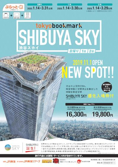 tokyo bookmark SHIBUYA SKY 渋谷スカイ 日帰り・1泊・2泊