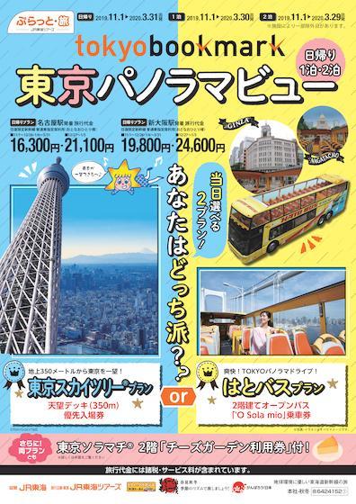 東京ブックマーク 東京パノラマビュー 日帰り・1泊・2泊