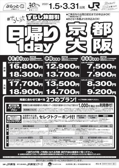 日帰り1day ずらし旅 京都・大阪