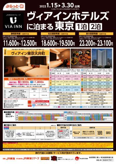 ずらし旅割引 東京・横浜スペシャル 1泊2泊3泊