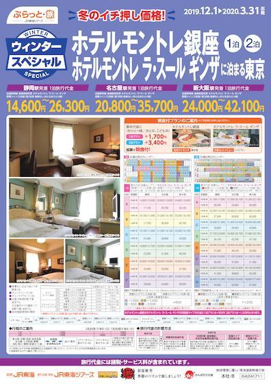 ウィンタースペシャル ホテルモントレ銀座 ホテルモントレ ラ・スール ギンザに泊まる東京 1泊2泊