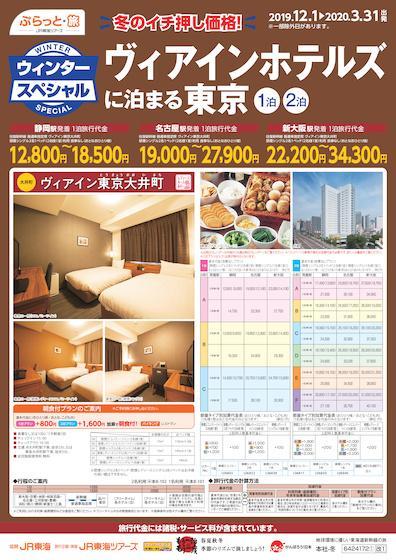 ウィンタースペシャル ヴィアインホテルズに泊まる 東京 1泊2泊