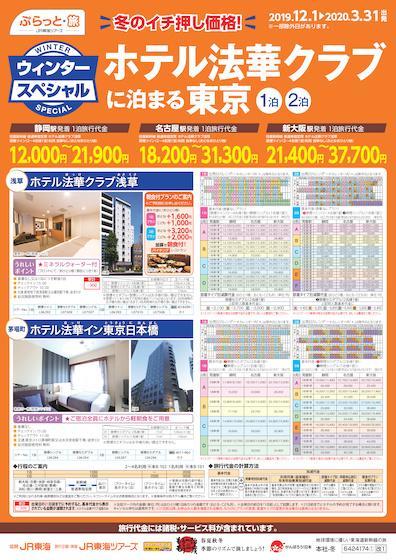 ウィンタースペシャル ホテル法華クラブに泊まる 東京 1泊2泊