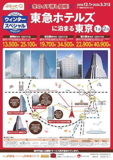 ウィンタースペシャル 東急ホテルズに泊まる 東京 1泊2泊