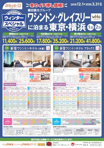 ウィンタースペシャル ワシントン・グレイスリーに泊まる 東京・横浜 1泊2泊
