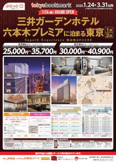 トーキョーブックマーク 三井ガーデンホテル六本木プレミアに泊まる東京1泊2泊
