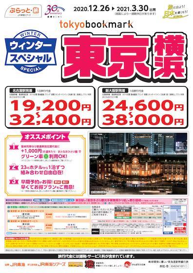 ウィンタースペシャル tokyobookmark 東京・横浜