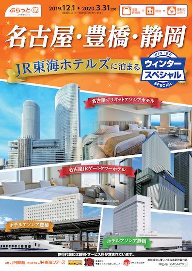 ウィンタースペシャル JR東海ホテルズに泊まる 名古屋・豊橋・静岡