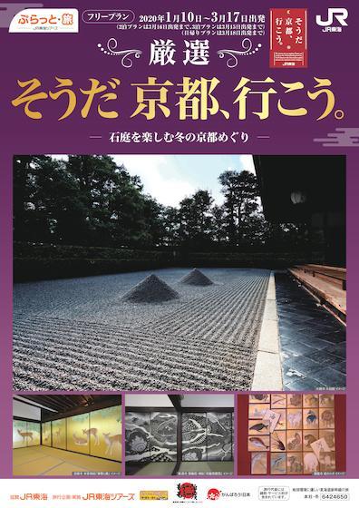 厳選 そうだ 京都、行こう。石庭を楽しむ冬の京都めぐり