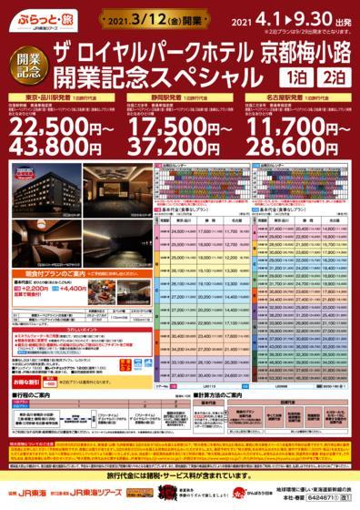 ザ ロイヤルパークホテル 京都梅小路 開業記念スペシャル 1泊 2泊