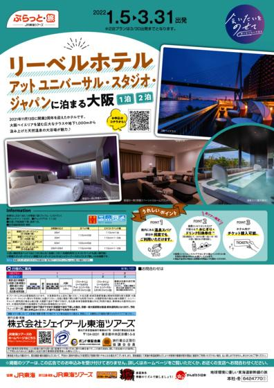 ウィンタースペシャル リーベルホテル アット ユニバーサル・スタジオ・ジャパンに泊まる大阪 1泊2泊