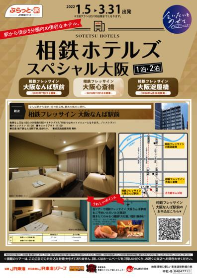 ウィンタースペシャル ザ パーク フロント ホテル アット ユニバーサル・スタジオ・ジャパン 大阪 1泊