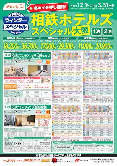 ウィンタースペシャル 相鉄ホテルズスペシャル 大阪 1泊2泊