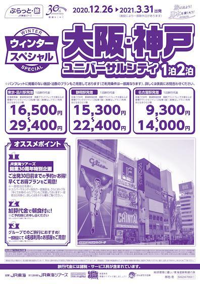 ウィンタースペシャル 大阪・神戸 ユニバーサルシティ 1泊2泊