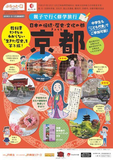 親子で行く修学旅行 日本の伝統・歴史・文化の都 京都
