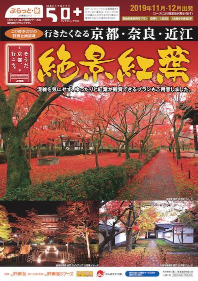 行きたくなる京都・奈良・近江 絶景紅葉 【2019年11月・12月出発】