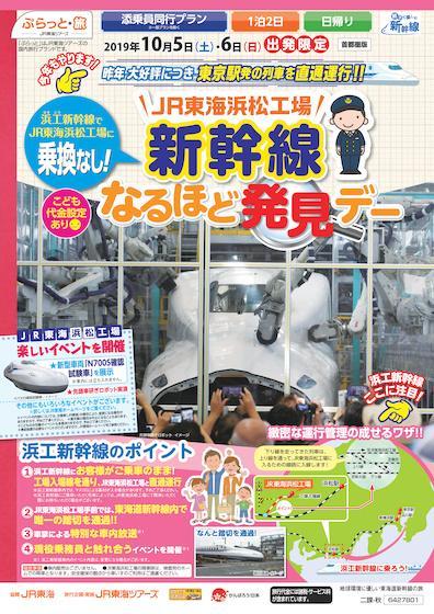JR東海浜松工場 新幹線なるほど発見デー<首都圏版:浜工新幹線1泊・日帰りプラン>