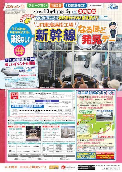 JR東海浜松工場 新幹線なるほど発見デー<名古屋・関西版:浜工新幹線1泊プラン>