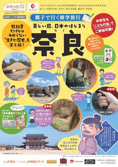 親子で行く修学旅行 美しい国、日本のはじまり 奈良