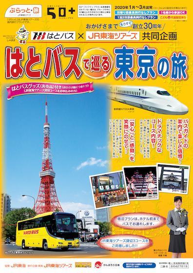 はとバスで巡る東京の旅 【2020年1月~3月出発】