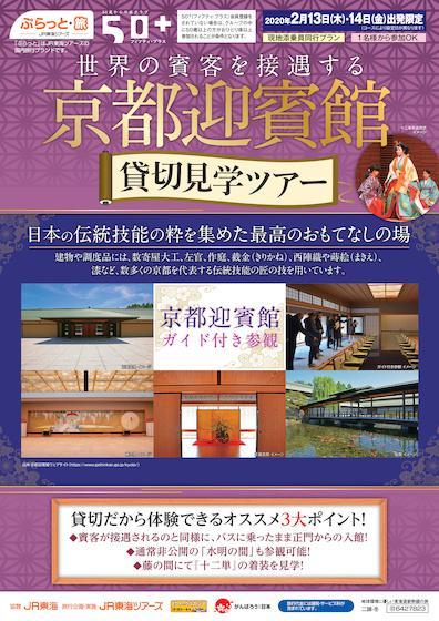 世界の賓客を接遇する京都迎賓館 貸切見学ツアー