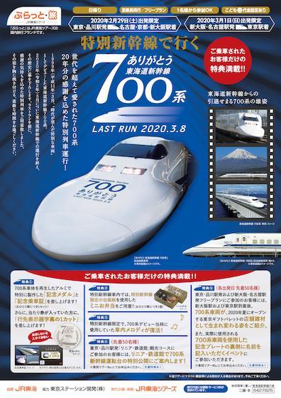 特別新幹線で行く ありがとう東海道新幹線700系