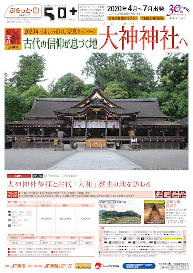 2020年 うまし うるわし 奈良キャンペーン 古代の信仰が息づく地 大神神社へ