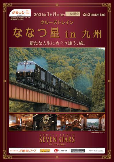クルーズトレイン ななつ星 in 九州 新たな人生にめぐり逢う、旅。