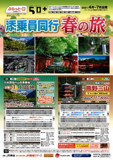 添乗員同行 春の旅 【2021年4月~7月出発】