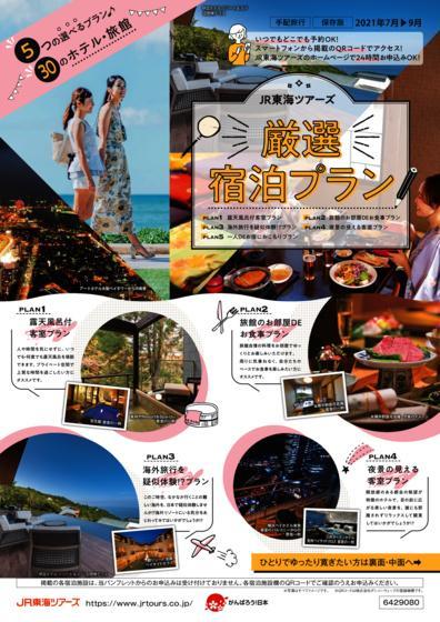 JR東海ツアーズ厳選 宿泊プラン