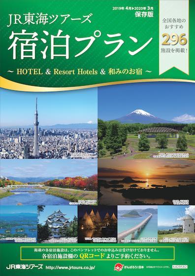 【2019年4月~2020年3月 保存版】 JR東海ツアーズ 宿泊プラン