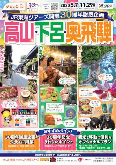 JR東海ツアーズ開業30周年謝恩企画 高山・下呂・奥飛騨