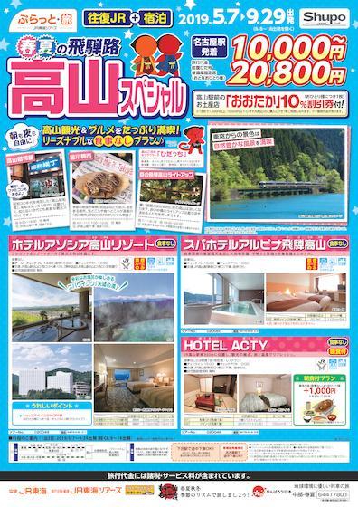 春夏の飛騨路 高山スペシャル