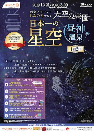 特急ワイドビューしなの号で行く 天空の楽園 日本一の星空 昼神温泉1泊2日